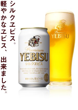 Yebisu Japanese Beer