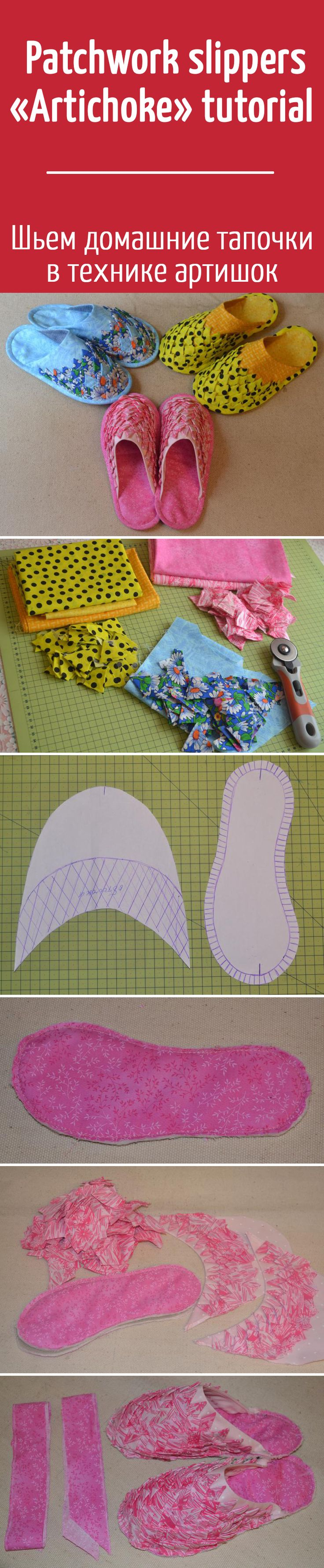 Patchwork slippers «Artichoke» tutorial / Шьем домашние тапочки в технике артишок