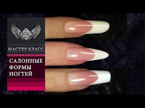 Схема опила 4 х форм ногтей - YouTube