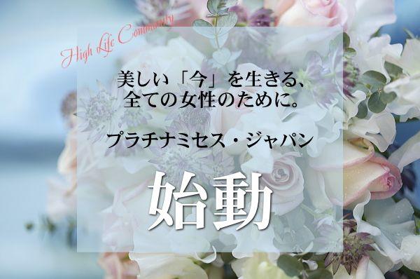 プラチナミセス・ジャパン代表理事である西川心はプラチナミセス祭へ向けて始動