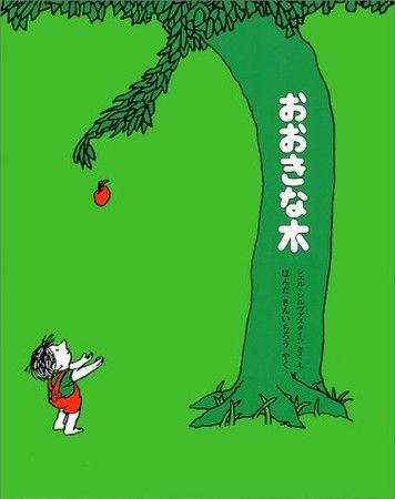 シェル・シルヴァスタイン : おおきな木 | Sumally