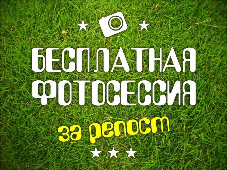 homepage: Выиграй бесплатную фотосессию. Репетитора фоткают классные фотографы! Уроки фотографии! Москва и репетиторы английского языка!