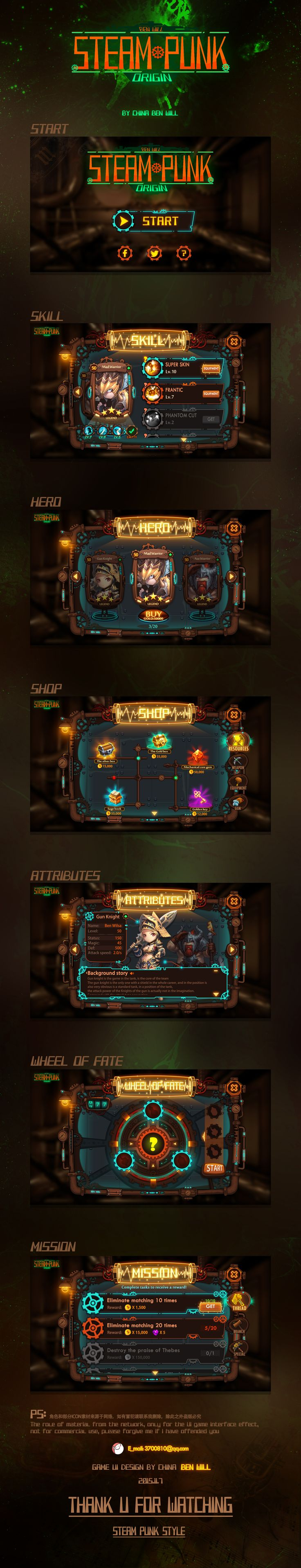 小忙Ben Will Game ui design|蒸汽朋克风游戏UI|蒸汽朋克|Steampunk|Steam…