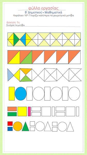 Β' Δημοτικού - Μαθηματικά: Κεφάλαιο 16ο