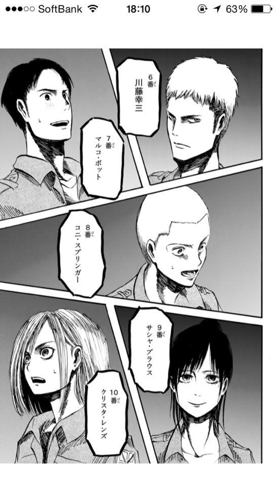 進撃の巨人1 関西弁版|6番 川藤幸三