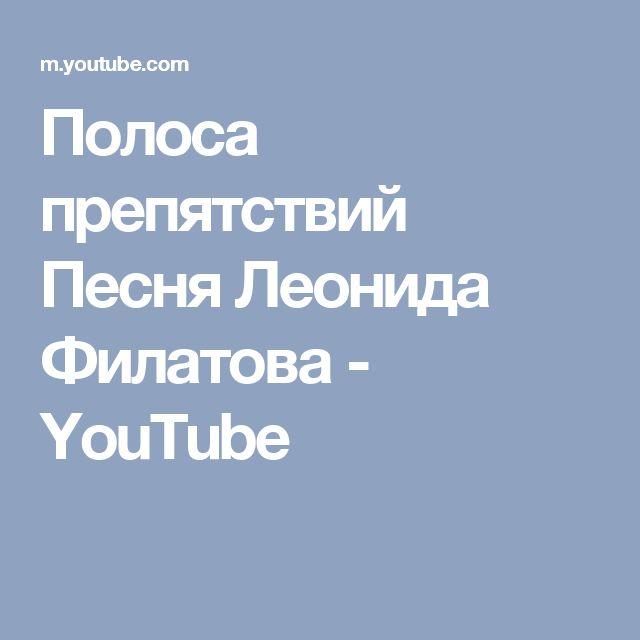 Полоса препятствий Песня Леонида Филатова - YouTube