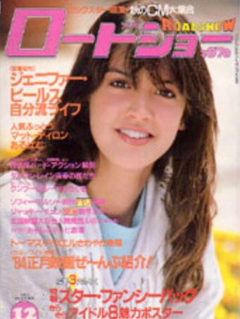 Phoebe Cates covers Road Show  Magazine  ( Japan) December  1983
