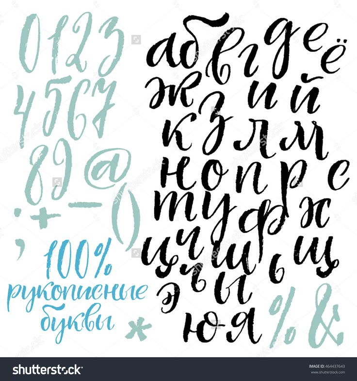 Modern Calligraphy Cyrillic Alphabet. Text In Russian - 100% Handwritten Letters. Set Includes Also Numbers Ans Special Symbols. Стоковая векторная иллюстрация 464437643 : Shutterstock