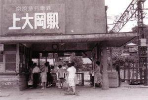 昭和36年(1961)横浜・上大岡駅
