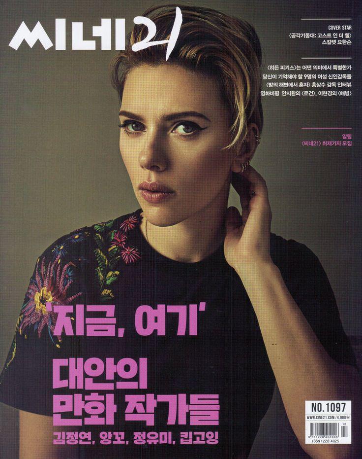 CINE21 Korea Magazine No.1097 March 2017 Scarlet Johansson Cover