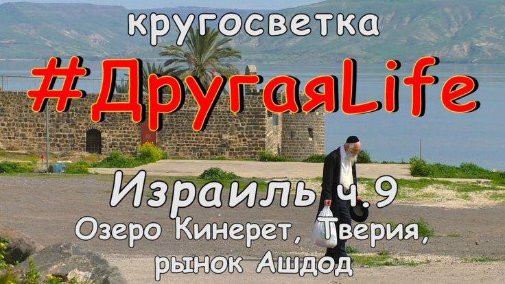 Израиль. Озеро Кинерет, Тиберия, Рынок Ашдод l #ДругаяLife