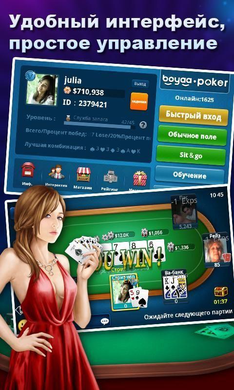 Техасский холдем (texas holdem) - несомненно одна из самых популярных карточных игр в мире.Познать покер, целая наука, хотя правила игры не сложны. Познав покер, получать неповторимое наслаждение.<br>       Играть в Холдем, требует ум, хладнокровие и храбрость. Это не просто игра, а отображение жизни.<br>      Boyaa Техасский Покер - бесплатная игра, которая запуститься можно под аккуантом туристским или Sina, для игроков разных уровней!<br>     Поиграйте с млн. игроков онлайн, скачайте…