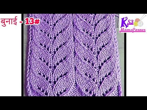Leaf Knitting | single color knitting pattern in hindi | knitting design for sweater, cardigan - 14# - YouTube
