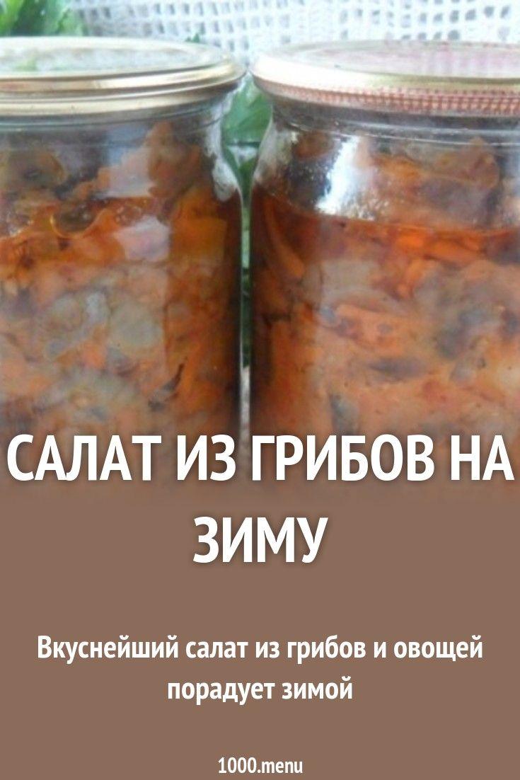 Салат на зиму из маслят и овощей — 6