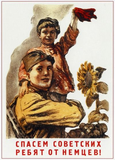 Russian poster, 1943: Let's save Soviet children from the Germans!