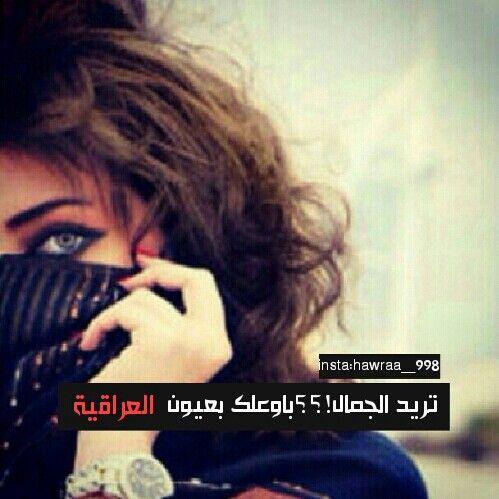 تريد الجمال ؟؟؟؟ باوعلك بعيون العراقية