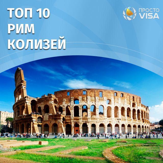 #prostovisa #простовиза #визавиталию #итальянскаявиза #италия #рим #достопрмечательностирима #колизей #отдыхайснами