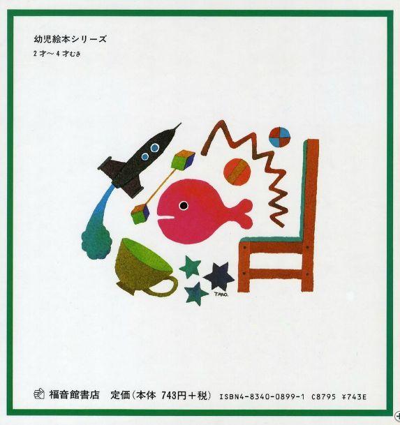 きんぎょがにげた 作: 五味 太郎 出版社: 福音館書店