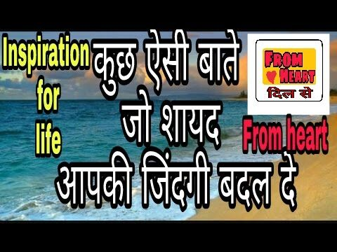 Motivational shayari Motivational shayari on life Hindi quotes about life   From heart hindi shayari Hindi sad motivation shayari Hindi shayari for inspiration From …