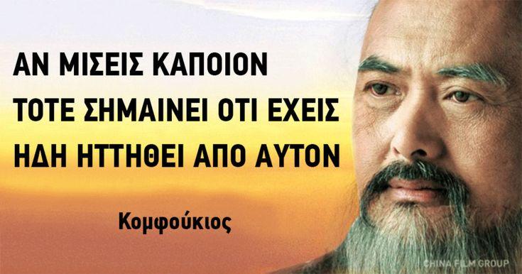 Ο Κομφούκιος ήταν ένας φιλόσοφος της Ανατολής του οποίου τα πιστεύω στηρίζονταν στην προσωπική και ελεγχόμενη ηθική. Ο Κομφούκιος δίδαξε στους ανθρώπους τους κοινωνικούς κανόνες,την δικαιοσύνη και την ειλικρίνεια. Σας παρουσιάζουμε σήμερα 10 δυνατά μαθήματα ζωής που βασίζονται στη φιλοσοφία αυτού… Ο Κομφούκιος ήταν ένας φιλόσοφος της Ανατολής του οποίου τα πιστεύω στηρίζονταν στην προσωπική …