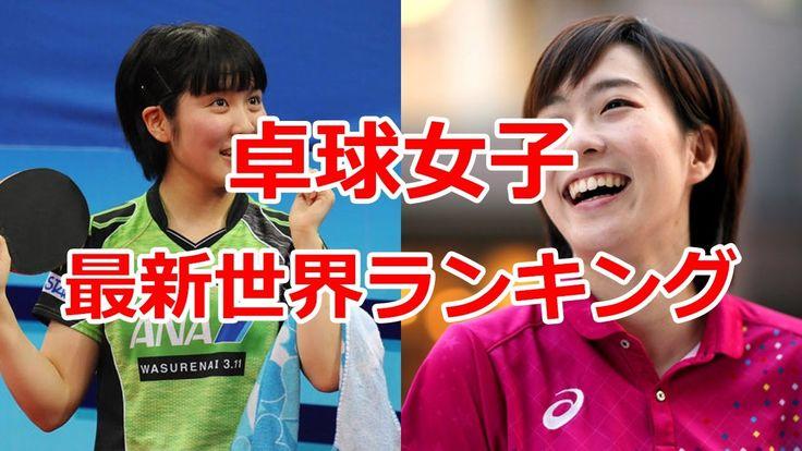 卓球女子 最新世界ランキング 2017年5月2日