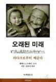 오래된 미래(라다크로부터 배운다)  이 책은 누구나 반드시 한번쯤은 읽어봐야할 명저
