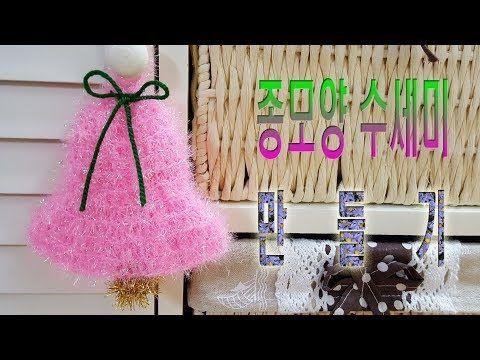 (4) 종모양 수세미 만들기 수세미뜨기 - YouTube