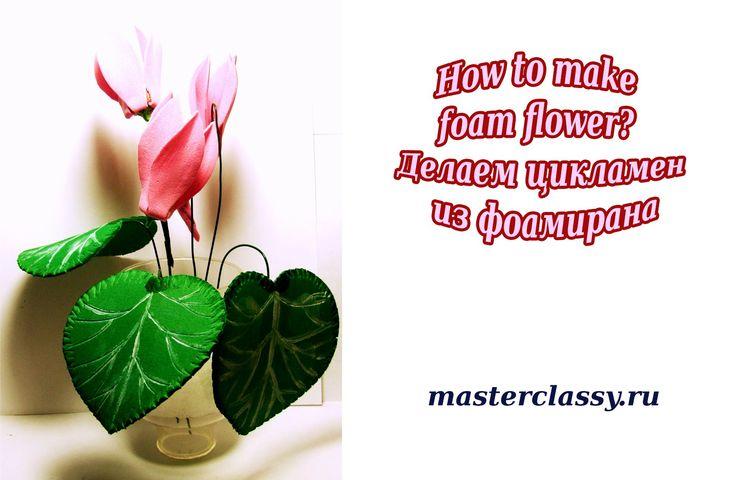 How to make foam flower? Делаем цикламен из фоамирана