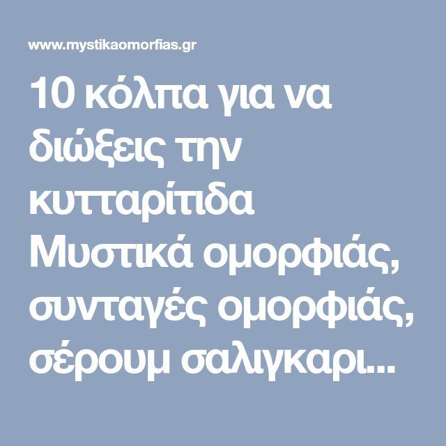 10 κόλπα για να διώξεις την κυτταρίτιδα Μυστικά ομορφιάς, συνταγές ομορφιάς, σέρουμ σαλιγκαριού, .ελιξίριο σαλιγκαριού, λάδι στρουθοκαμήλου, μακαντάμια, λάδι μαύρης πεύκης, κολλαγόνο, υαλουρονικό οξύ : www.mystikaomorfias.gr, GoWebShop Platform