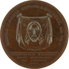 Медаль в память воссоединения униатов с Православной Церковью, 25 марта 1839 г. Реверс.