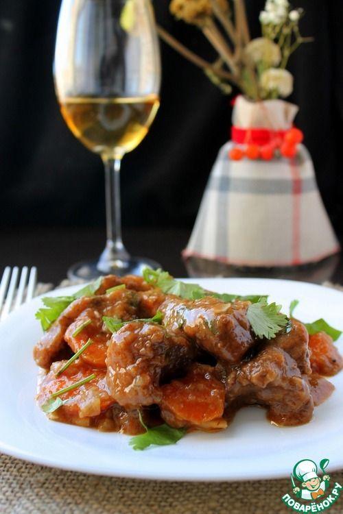 Томленая говядина - кулинарный рецепт