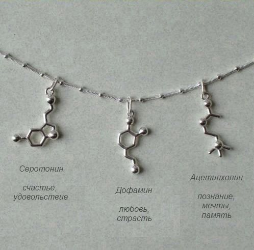 serotonin (for happiness and pleasure), dopamine (love and passion), acetylcholine (cognition, dreams, memories) - pendants. Pick your drug.
