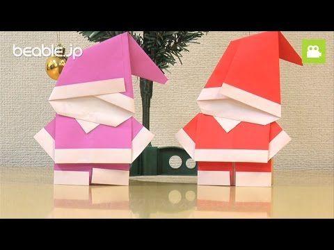 【クリスマス】折り紙サンタの作り方【ビエボ】 | クリスマス特集 - YouTube