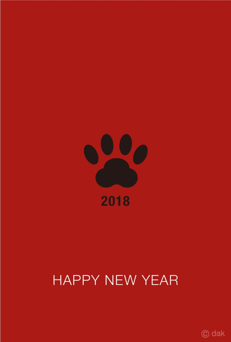 犬の足跡グラフィックデザインの年賀状のフリーダウンロード画像|ii