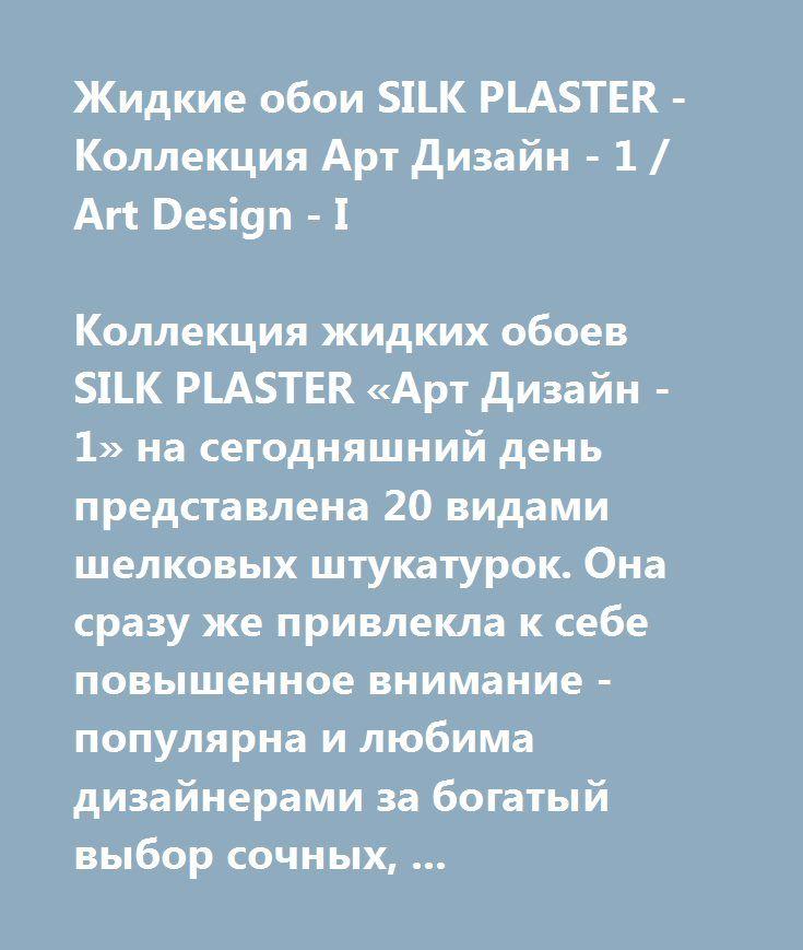 http://www.plasters.ru/catalog/silk_plaster/art_dizayn_1/?oid=6486  Жидкие обои SILK PLASTER - Коллекция Арт Дизайн - 1 / Art Design - I    Коллекция жидких обоев SILK PLASTER «Арт Дизайн - 1» на сегодняшний день представлена 20 видами шелковых штукатурок. Она сразу же привлекла к себе повышенное внимание - популярна и любима дизайнерами за богатый выбор сочных, ярких цветов и приятную шелковую текстуру. По ценовой категории эту коллекцию можно вполне отнести к бюджетным.   Отличный выбор…