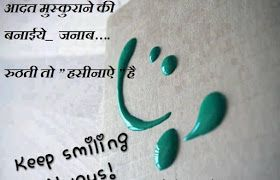 Hasinaye Ruthati hai Whatsapp Facebook Hindi Smile Funny Status