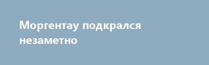 Моргентау подкрался незаметно http://rusdozor.ru/2017/04/05/morgentau-podkralsya-nezametno/  За сутки до наступления международного дня смеха (или дурака) президент Украины Порошенко, поучаствовавший в мальтийском заседании конгресса Европейского народной партии (ЕНП), сделал заявление следующего характера: Спасибо семье ЕНП за принятие по инициативе наших литовских партнёров очень важной резолюции о разработке ...