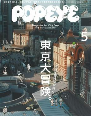 誠品網路書店 - POPEYE (5月/2015)