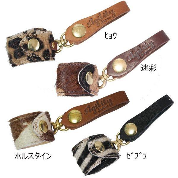 リエール(グローブホルダー) [agility] 手袋ホルダー 日本製 ファーレザー 牛革  HL-00080:cirque de chat - 通販 - Yahoo!ショッピング
