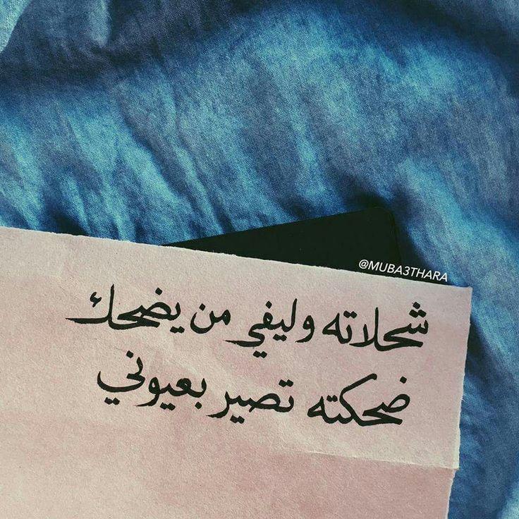 شعر شعبي عراقي Like Quotes Funny Arabic Quotes Poetic Words