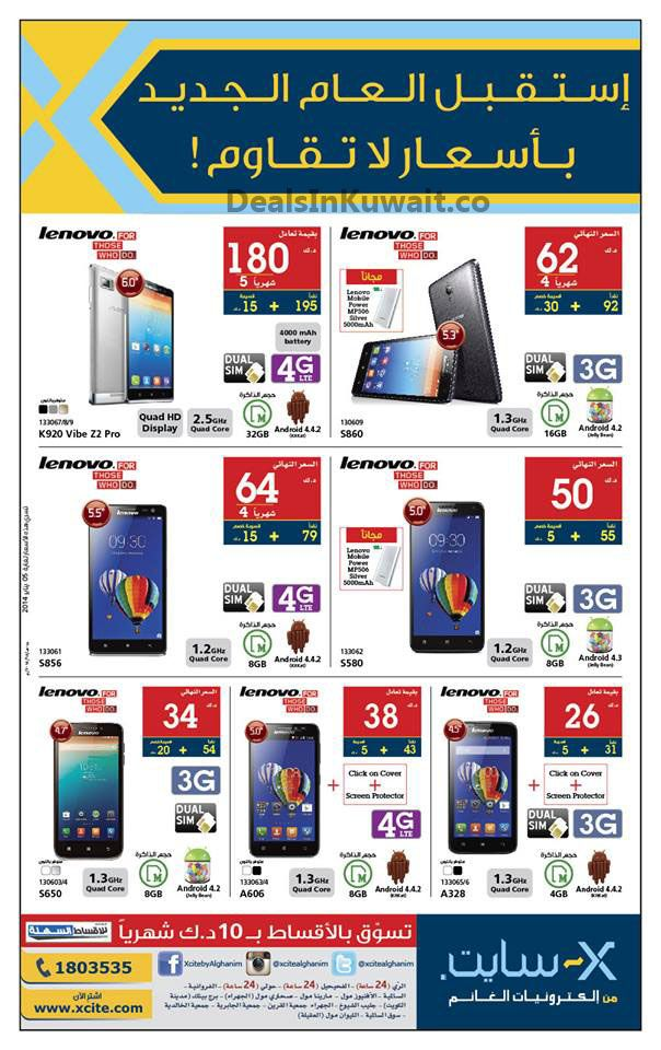 Xcite by Alghanim Electronics Kuwait: Offers on Lenovo Smartphones – 4 January 2015 | Deals in Kuwait