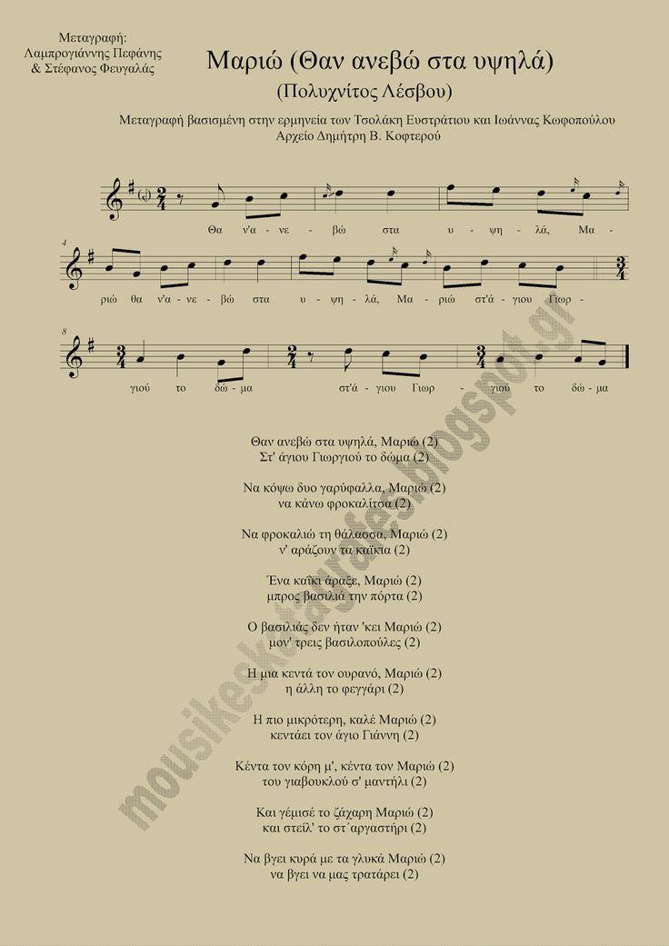 Mario (Polichnitos, Lesvos) - Efstratios Tsolakis & Ioanna Kofopoulou (voice) Arrangement: Lamprogiannis Pefanis & Stefanos Fevgalas