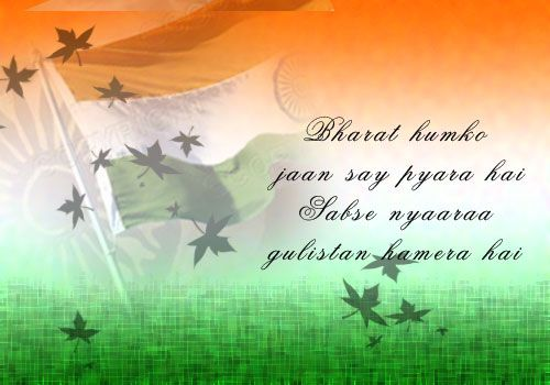 Independence Day Messages Bharat humko