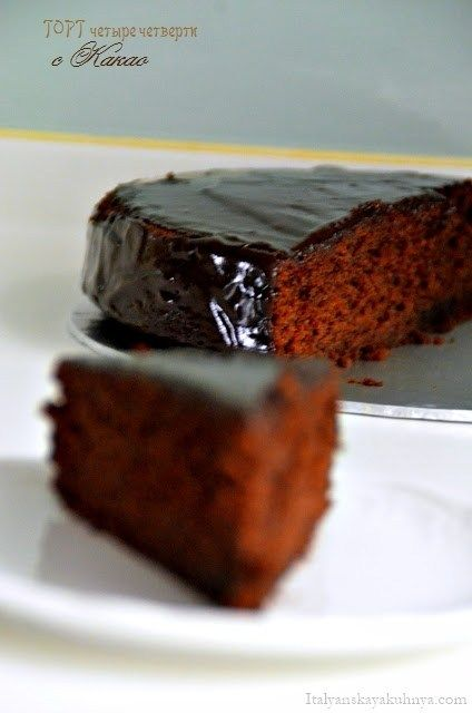 Торт Четыре Четверти с какао….кофе и апельсином