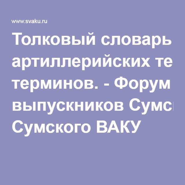 Толковый словарь артиллерийских терминов. - Форум выпускников Сумского ВАКУ