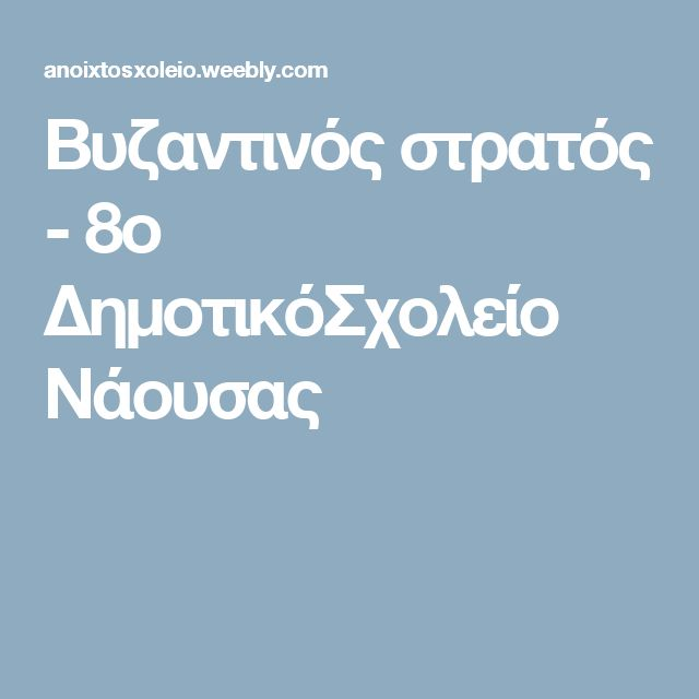 Βυζαντινός στρατός - 8ο ΔημοτικόΣχολείο Νάουσας