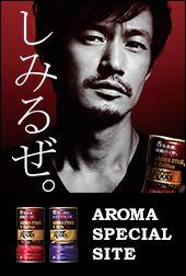 しみるぜ。AROMA SPECIAL SITE 竹野内豊 Yuraka Takenouchi
