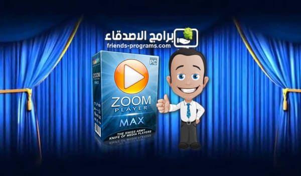 تحميل برنامج زووم بلاير ماكس Zoom Player Max أحدث اصدار 2020 برابط مباشر Players Max