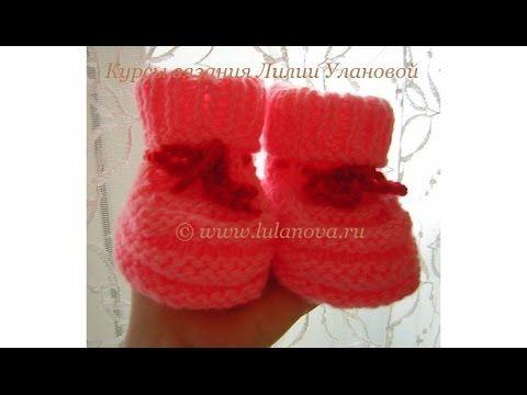 Пинетки Розовые - вязание спицами - knitting baby's bootees