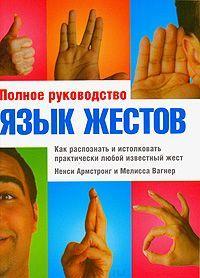 Купить книгу «Язык глухонемых (миниатюрное издание)» автора и другие произведения в разделе Книги в интернет-магазине OZON.ru. Доступны цифровые, печатные и аудиокниги. На сайте вы можете почитать отзывы, рецензии, отрывки. Мы бесплатно доставим книгу «Язык глухонемых (миниатюрное издание)» по Москве при общей сумме заказа от 3500 рублей. Возможна доставка по всей России. Скидки и бонусы для постоянных покупателей.